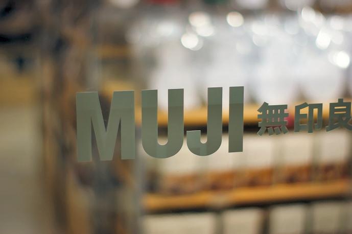 MUJI Store Japan