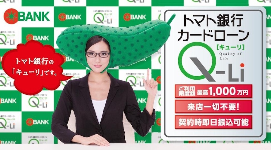 Ad for Tomato Bank